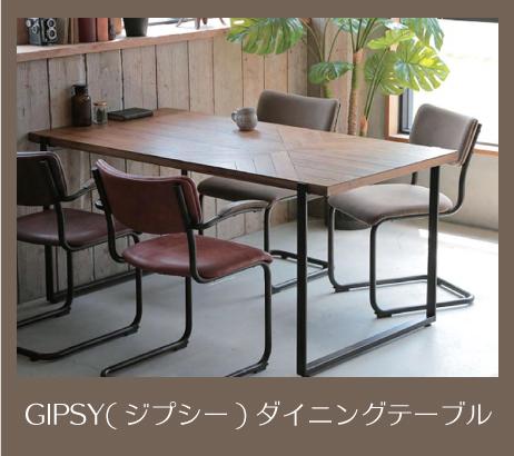 GYPSYダイニングテーブル