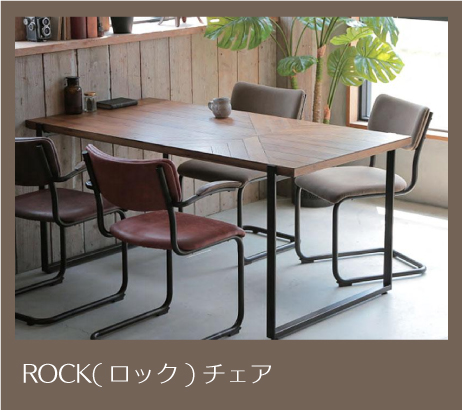 ROCKチェア