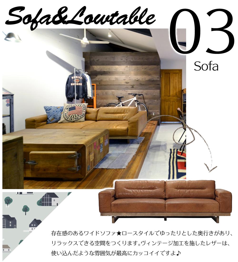 ソファ&ローテーブル01