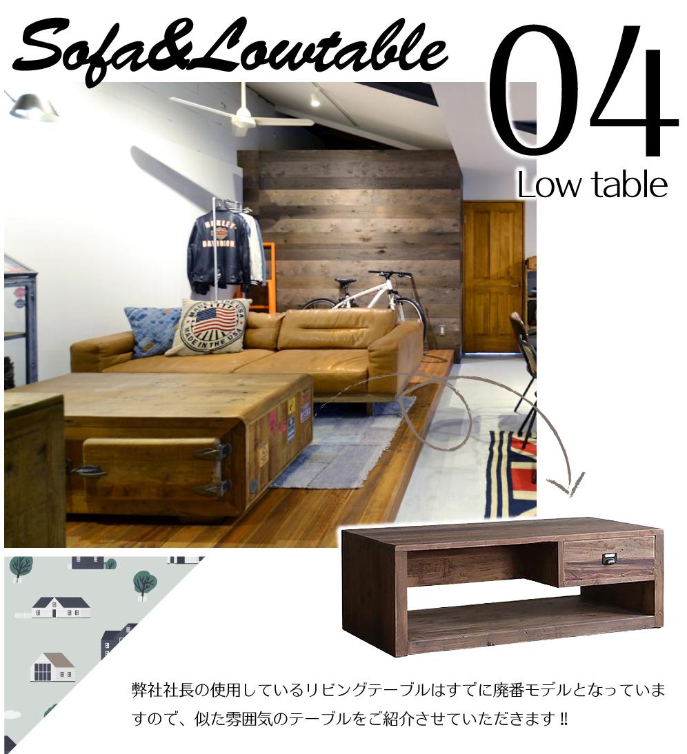 ソファ&ローテーブル02