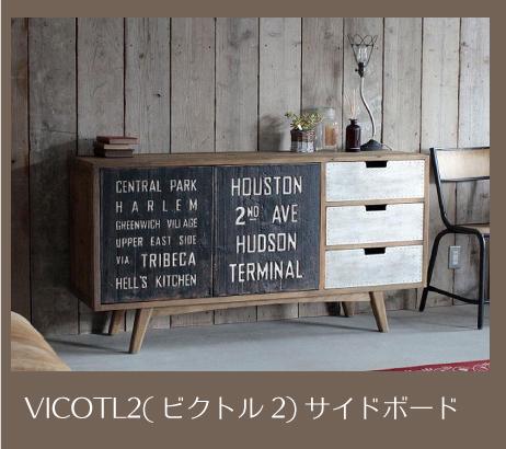 VICTOL2サイドボード