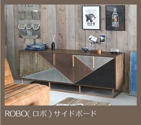 ROBOサイドボード