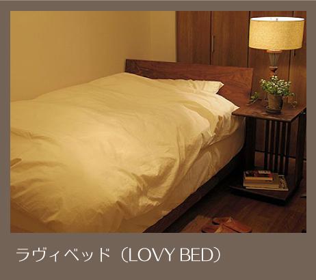 LOVYベッド