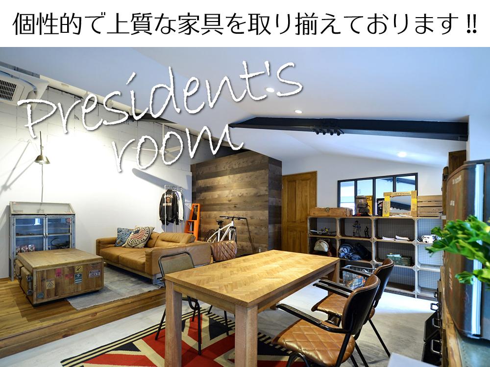 個性的で上質な家具を取り揃えています!